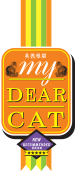 My Dear Cat® 親密貓