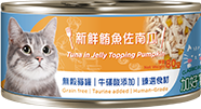 CLASSIC PETS CANNED CAT FOOD - TUNA IN JELLY TOPPING PUMPKIN