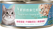 CLASSIC PETS CANNED CAT FOOD - TUNA IN JELLY TOPPING SHRIMP