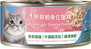 CLASSIC PETS CANNED CAT FOOD - TUNA IN JELLY TOPPING CRAB STICK
