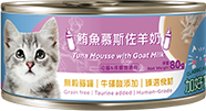 CLASSIC PETS CANNED KITTEN FOOD - TUNA MOUSSE WITH GOAT MILK